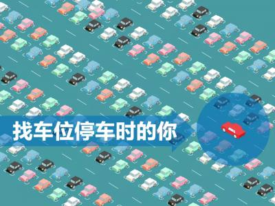 黄山市已新增8800个停车位,还将新增3115个!